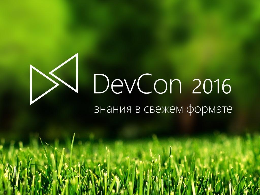 Секреты DevCon #1. Традиционный DevCon в новом формате - 1