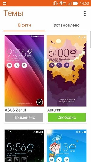 Обзор ASUS ZenUI и Zen-приложений - 26
