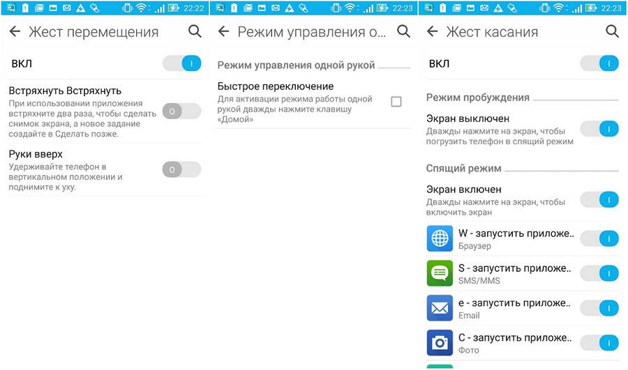 Обзор ASUS ZenUI и Zen-приложений - 28