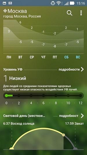 Обзор ASUS ZenUI и Zen-приложений - 42