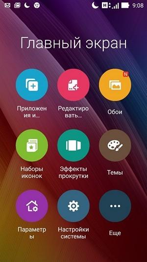 Обзор ASUS ZenUI и Zen-приложений - 7