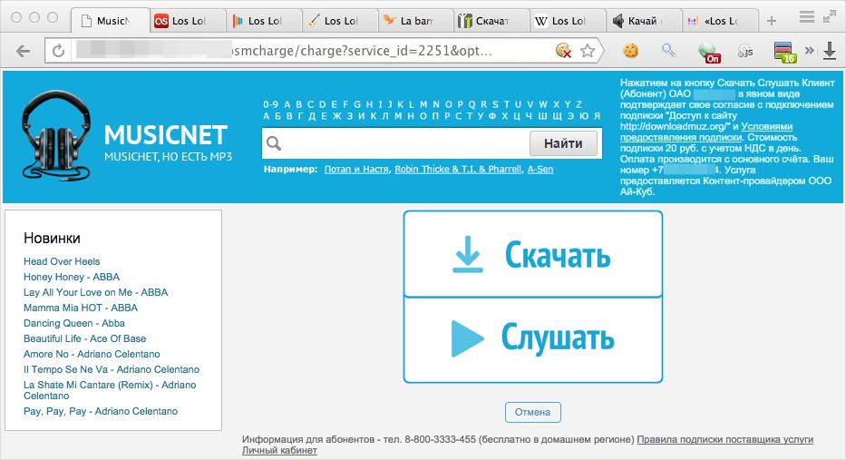 Яндекс.Браузер за прозрачность мобильных подписок - 6