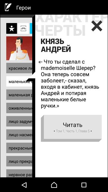 Война, мир и ABBYY Compreno: продолжение нашего романа с Толстым - 1