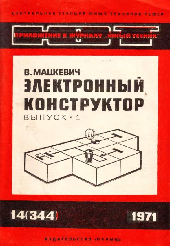 Обзор образовательного набора от Амперки — TETRA - 2