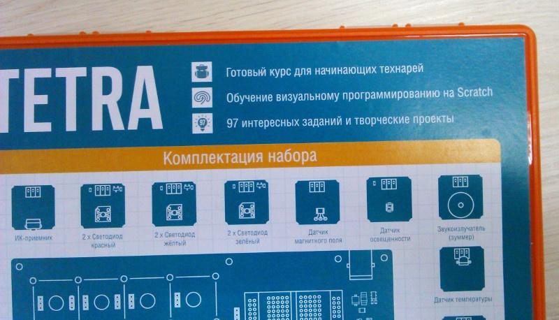 Обзор образовательного набора от Амперки — TETRA - 7