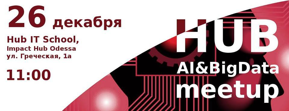Hub AI&BigData meetup #1 - 1