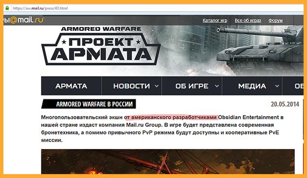 Многопользовательский экшн от американского разработчика Obsidian Entertainment в нашей стране издаст компания Mail.ru Group