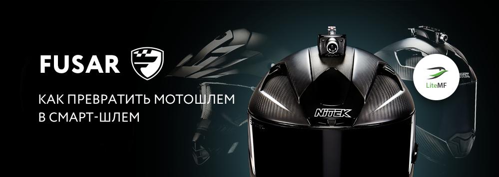 Fusar: как превратить свой мотошлем в смарт-шлем - 1