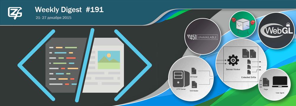 Дайджест интересных материалов из мира веб-разработки и IT за последнюю неделю №191 (20 — 27 декабря 2015) - 1