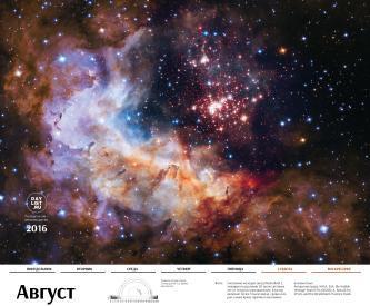 Астрономический календарь на 2016 год - 10