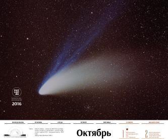 Астрономический календарь на 2016 год - 12
