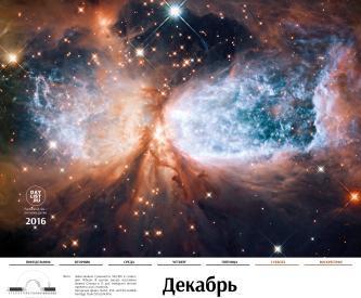 Астрономический календарь на 2016 год - 14