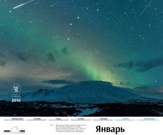 Астрономический календарь на 2016 год - 3