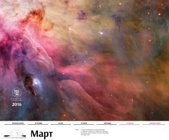 Астрономический календарь на 2016 год - 5