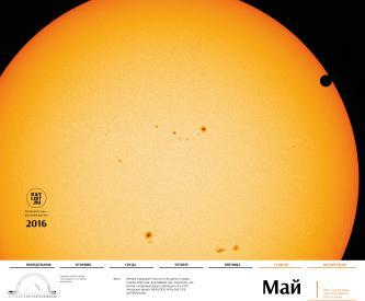 Астрономический календарь на 2016 год - 7