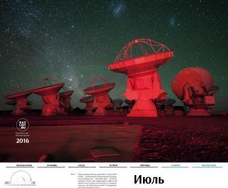 Астрономический календарь на 2016 год - 9