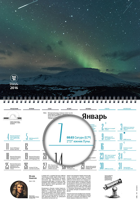 Астрономический календарь на 2016 год - 1