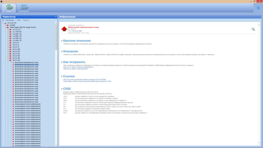 Компания Adobe выпустила экстренный патч для исправления критических уязвимостей Flash Player - 2
