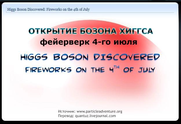 Бозон Хиггса (перевод) - 1