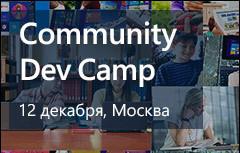 Доступны записи докладов Community DevCamp - 1