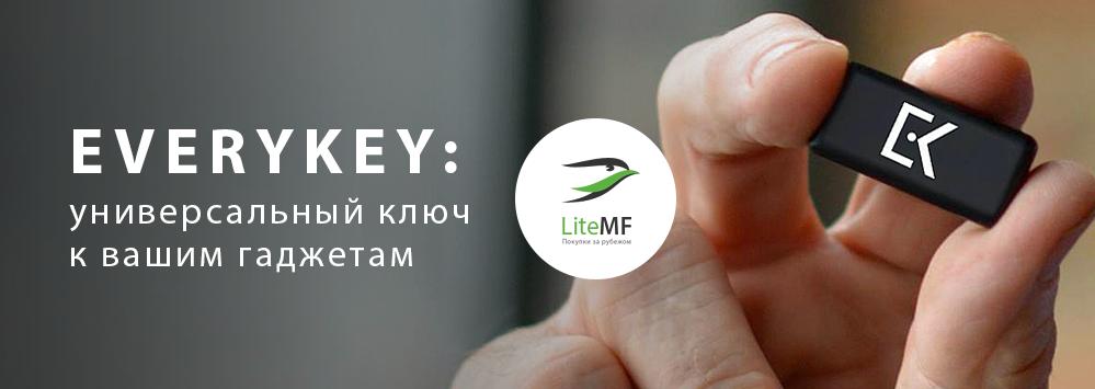 Everykey: универсальный ключ к вашим гаджетам - 1