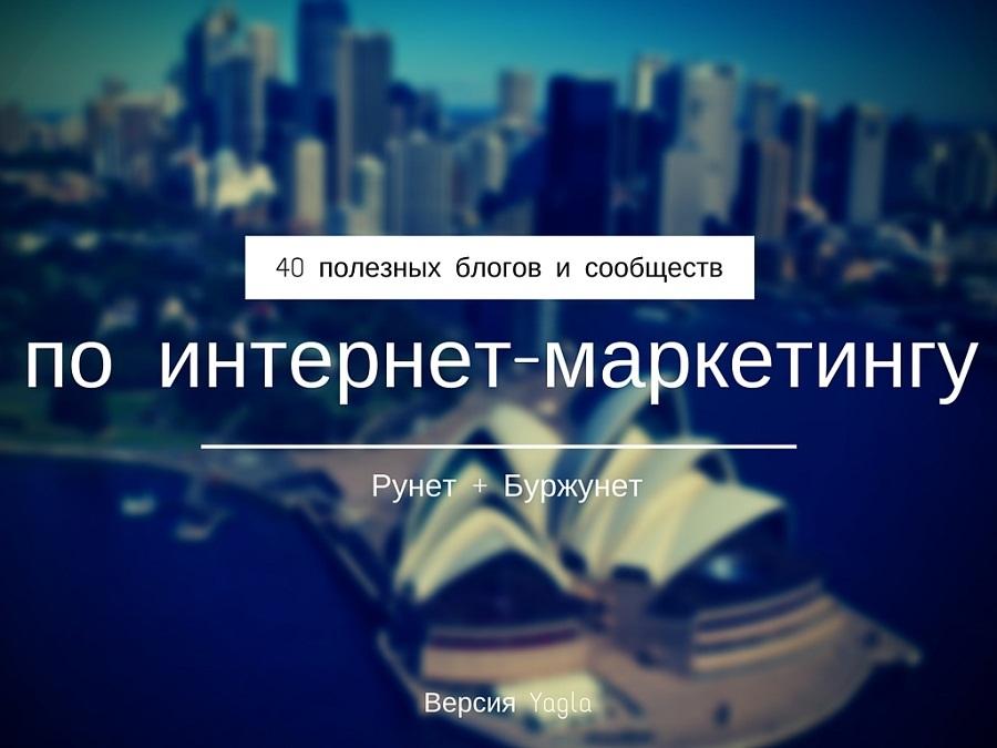 40 полезных блогов и сообществ по интернет-маркетингу - 1