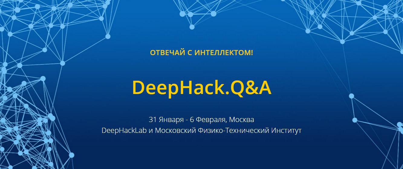 Стартует DeepHack.Q&A – международный хакатон по глубокому обучению и машинному интеллекту - 1