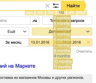 Расширенный поиск Яндекса (и Гугла) с помощью установленного скрипта или в интерфейсе - 1
