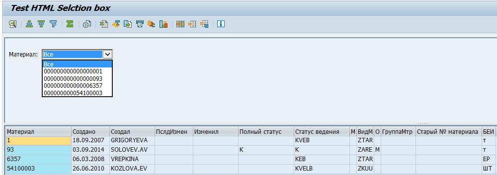 ABAP: Красивый - 2