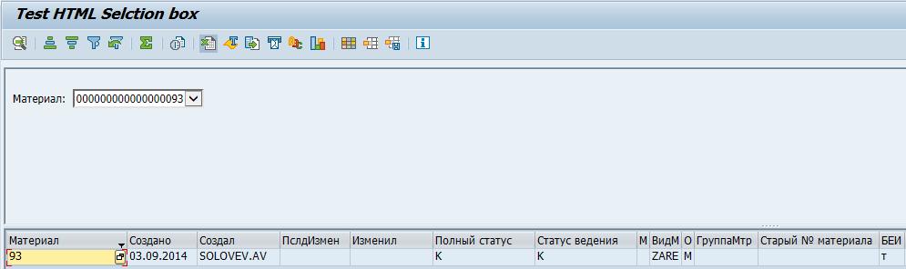 ABAP: Красивый - 3