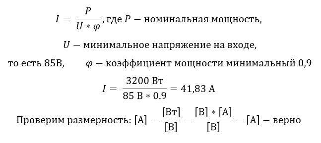 Корректор коэффициента мощности для ИБП on-line. Часть 6 - 3