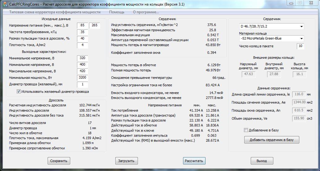 Корректор коэффициента мощности для ИБП on-line. Часть 6 - 7