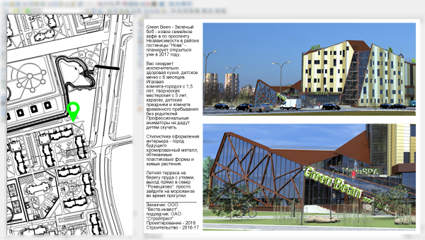 Реальная виртуальность: информационная модель города - 6