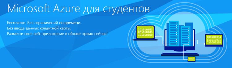 В студенческом предложении Azure добавилась поддержка SQL Azure и Mobile Apps - 1