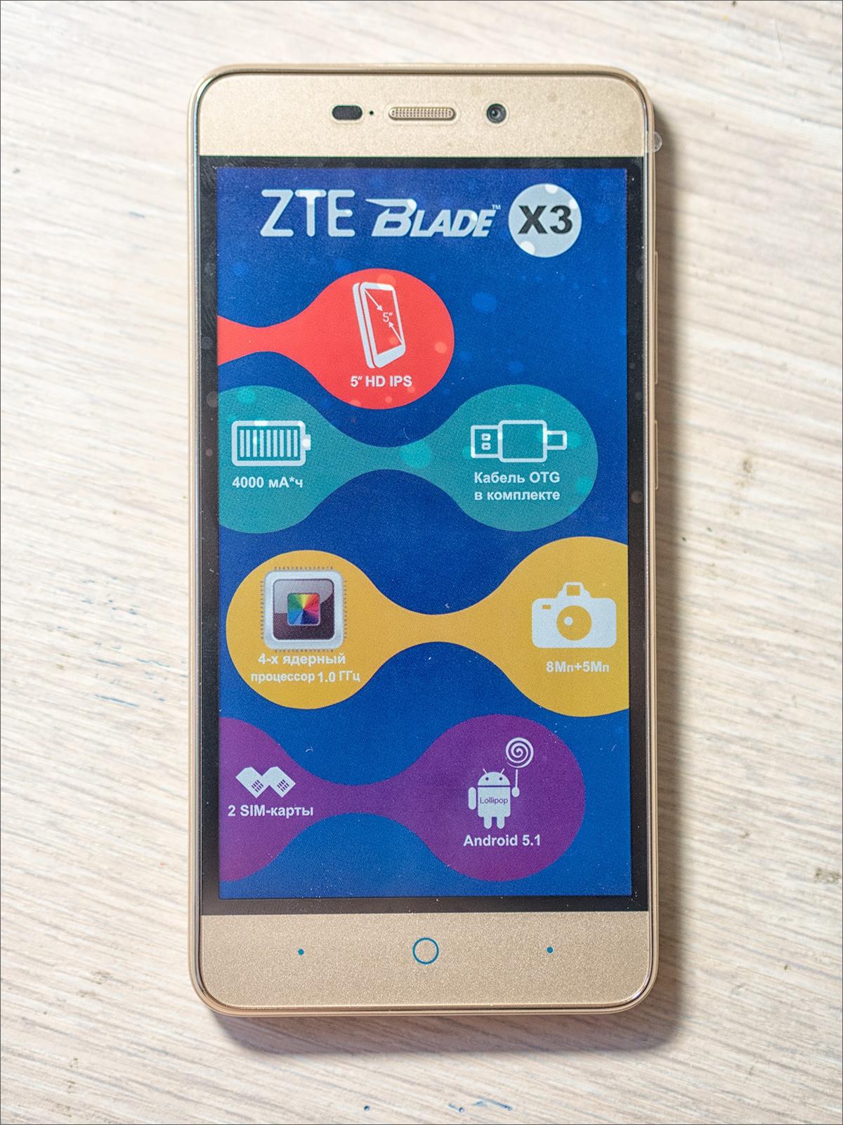 Обзор смартфона ZTE Blade X3 — новая реальность - 3