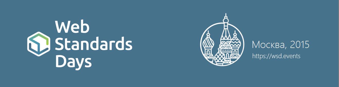 Записи с конференции Web Standards Days — Москва 2015 - 1