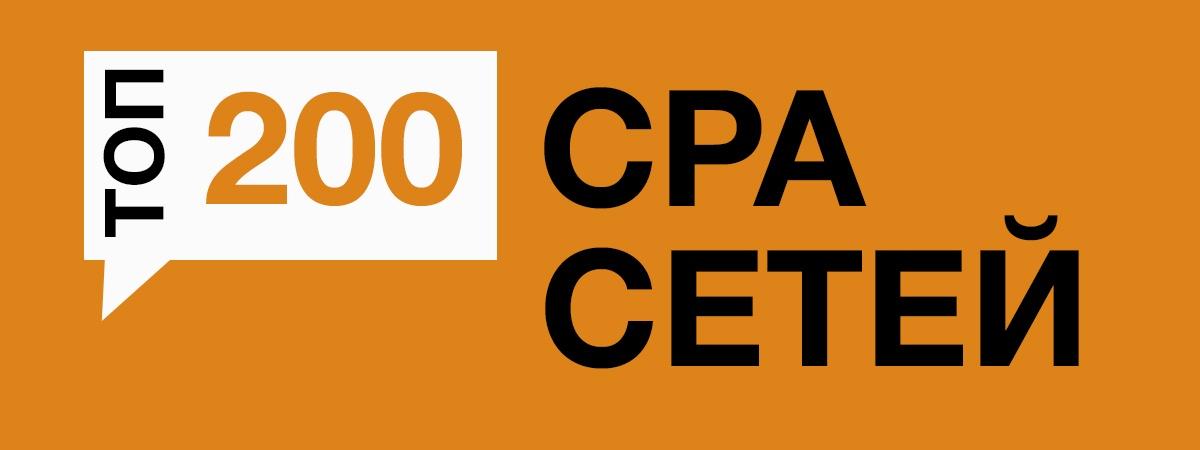 200 ТОП CPA сетей для продвижения продуктов - 1