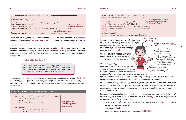 Книга «Hello World! Занимательное программирование» - 3