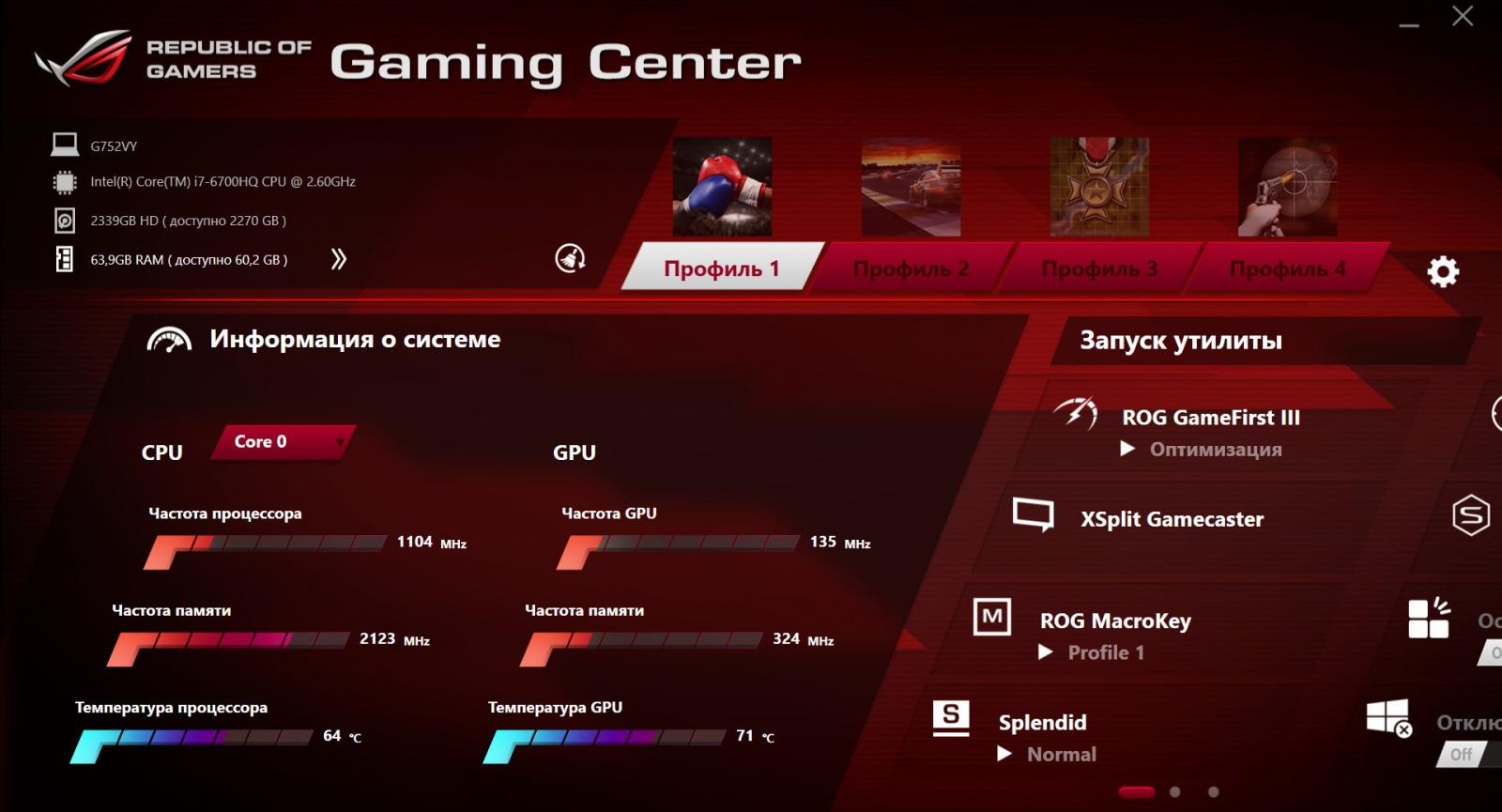 Обзор игрового ноутбука G752VY - 33