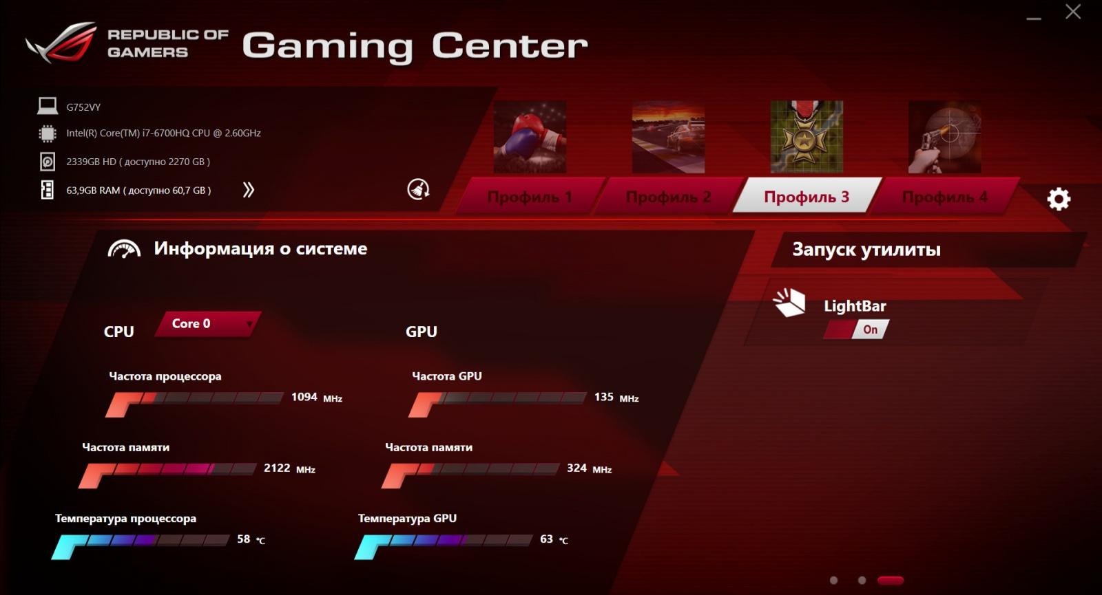 Обзор игрового ноутбука G752VY - 37