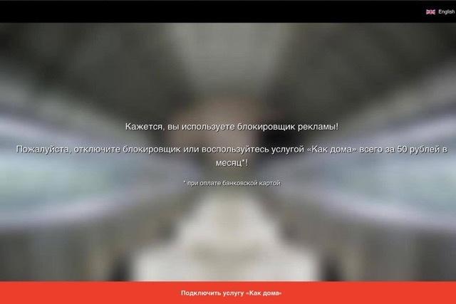 «Максима телеком» запрещает использовать блокировщики рекламы в Московском метрополитене - 1