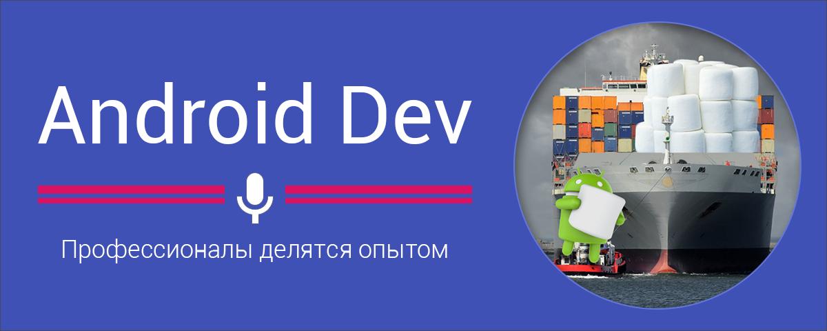 Новые подкасты о профессиональной разработке под Android - 1