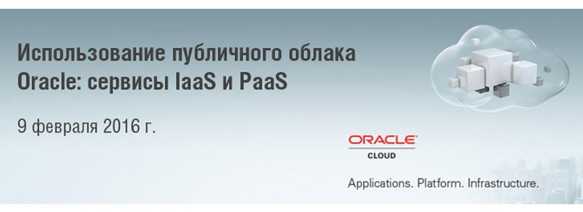 Регистрация на вебинар «Использование публичного облака Oracle: сервисы IaaS и PaaS» - 1