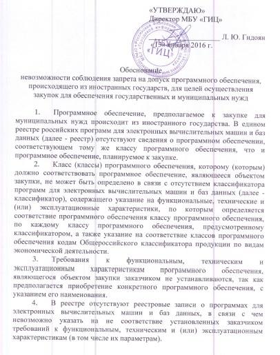 В России заработал реестр отечественного ПО - 2