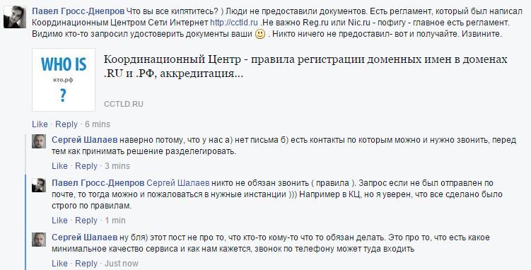 2016-02-05 14-36-08 Сергей Шалаев - REG.RU взял и разделегировал домен surfingbird.ru.... - Google Chrome