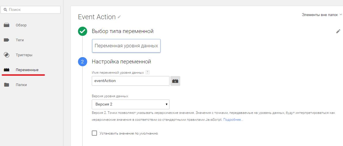 Аналитика видео на YouTube: YouTube Analytics, Google Analytics и Google Tag Manager - 11
