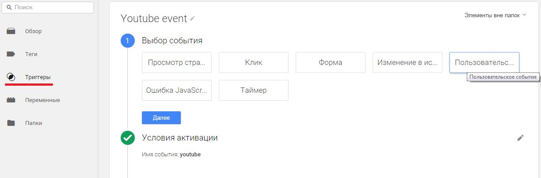 Аналитика видео на YouTube: YouTube Analytics, Google Analytics и Google Tag Manager - 13