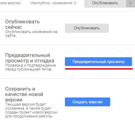 Аналитика видео на YouTube: YouTube Analytics, Google Analytics и Google Tag Manager - 17