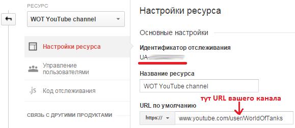 Аналитика видео на YouTube: YouTube Analytics, Google Analytics и Google Tag Manager - 20