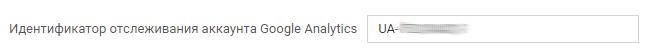 Аналитика видео на YouTube: YouTube Analytics, Google Analytics и Google Tag Manager - 22